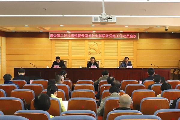 省委第二巡视组巡视省社会科学院党组工作动员会召开图片