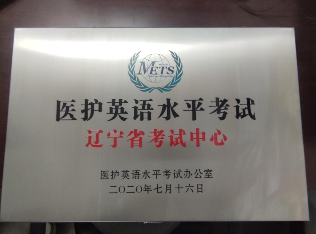 """我校成功获批全国 """"医护英语水平考试"""" 辽宁省考试中心图片"""
