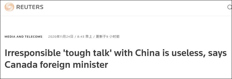加拿大外长:对中国说硬话没有用,处理中加关系要保持明智图片