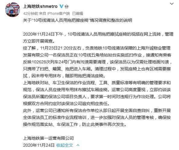 """上海地铁通报""""10号线清洁员用拖把擦座椅"""":相关负责人被约谈"""