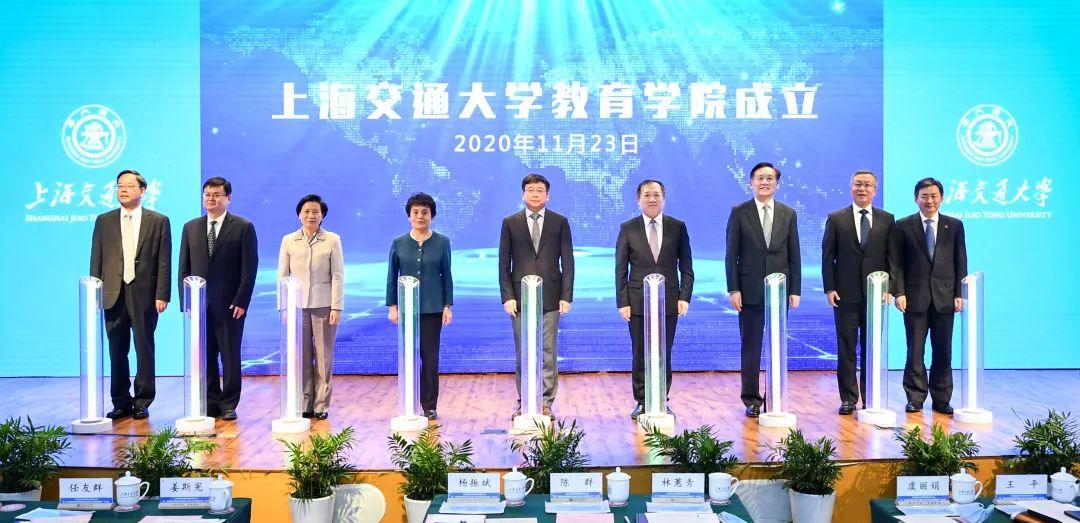 开启新征程!上海交通大学重磅成立教育学院图片