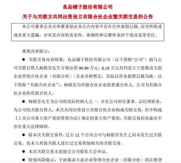 良品铺子拟与总经理杨银芬合资设立合伙企业以开发运营新子品牌公司