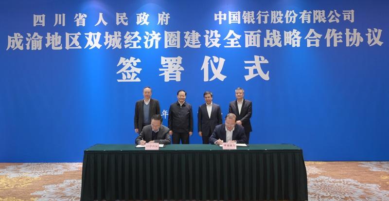 我省与中国银行签署全面战略合作协议 彭清华尹力会见刘连舸王江并共同见证协议签署图片