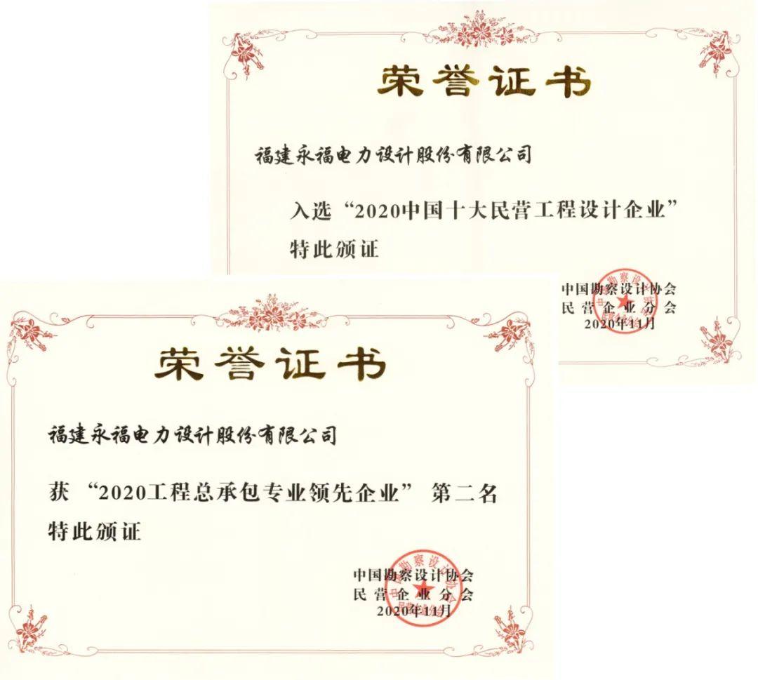 永福股份荣膺2020中国十大民营工程设计企业