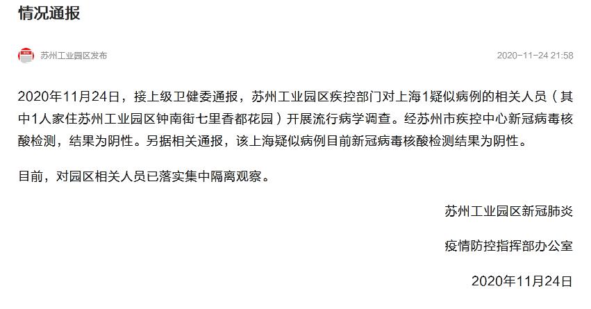 苏州工业园区疾控部门对上海1疑似病例的相关人员开展流行病学调查 核酸检测结果为阴性图片