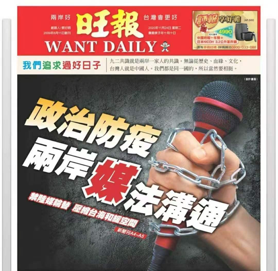 """台媒连发多文担心陆媒在台记者明年被""""自然清退"""":难道蔡当局就想逼大陆对台绝望?图片"""