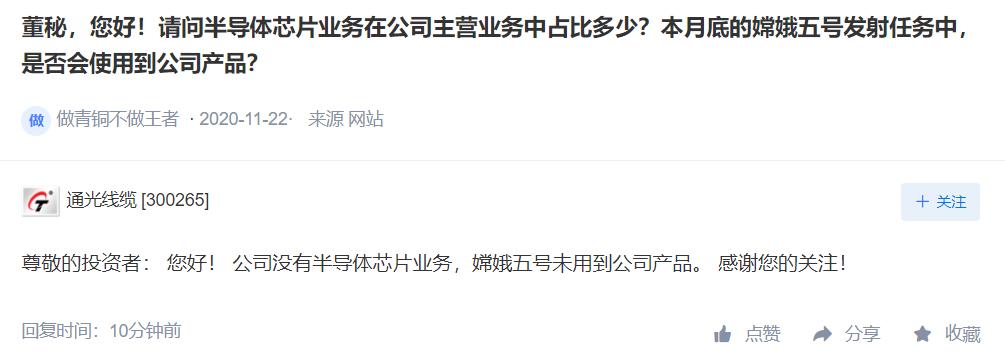 通光线缆:公司没有半导体芯片业务 嫦娥五号未用到公司产品