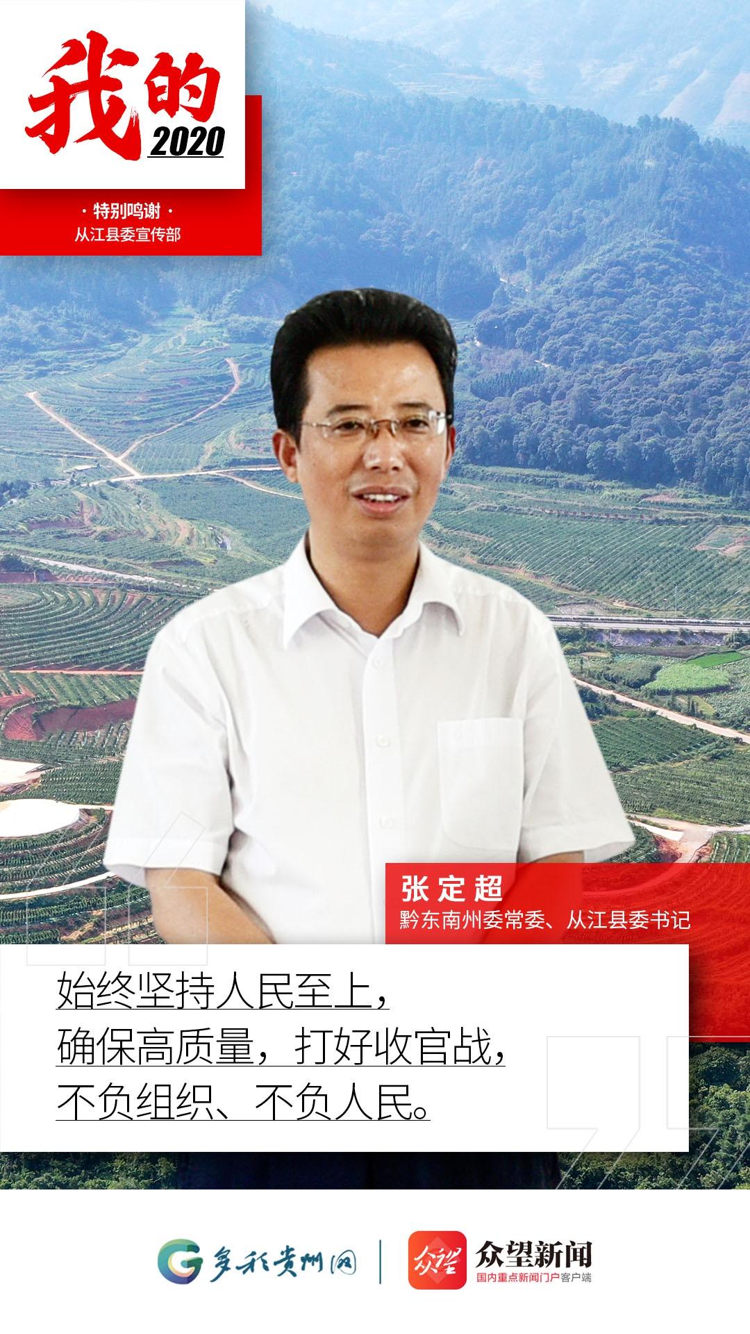 今天,贵州9个脱贫摘帽县的县委书记这样说图片