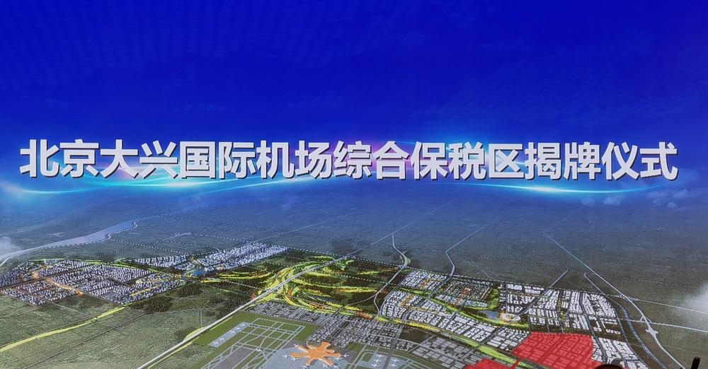 北京大兴国际机场综合保税区正式挂牌成立图片