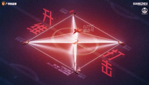 广州恒大发布对阵神户胜利船赛前海报:升维打击