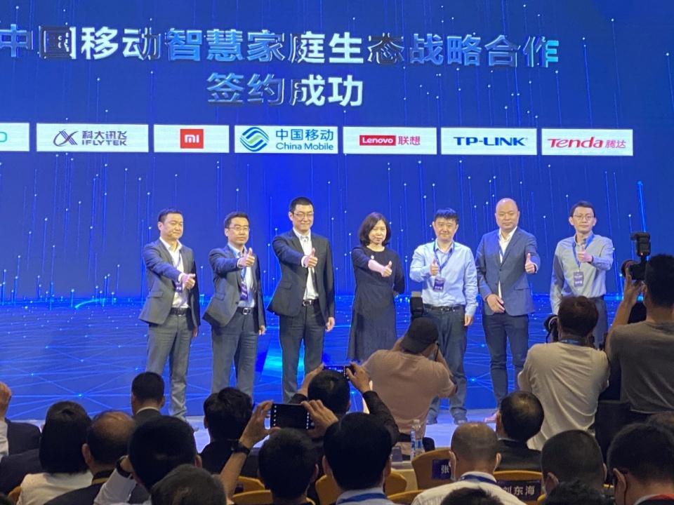 联想亮相2020中国移动合作伙伴大会,共促智慧家庭数字化转型
