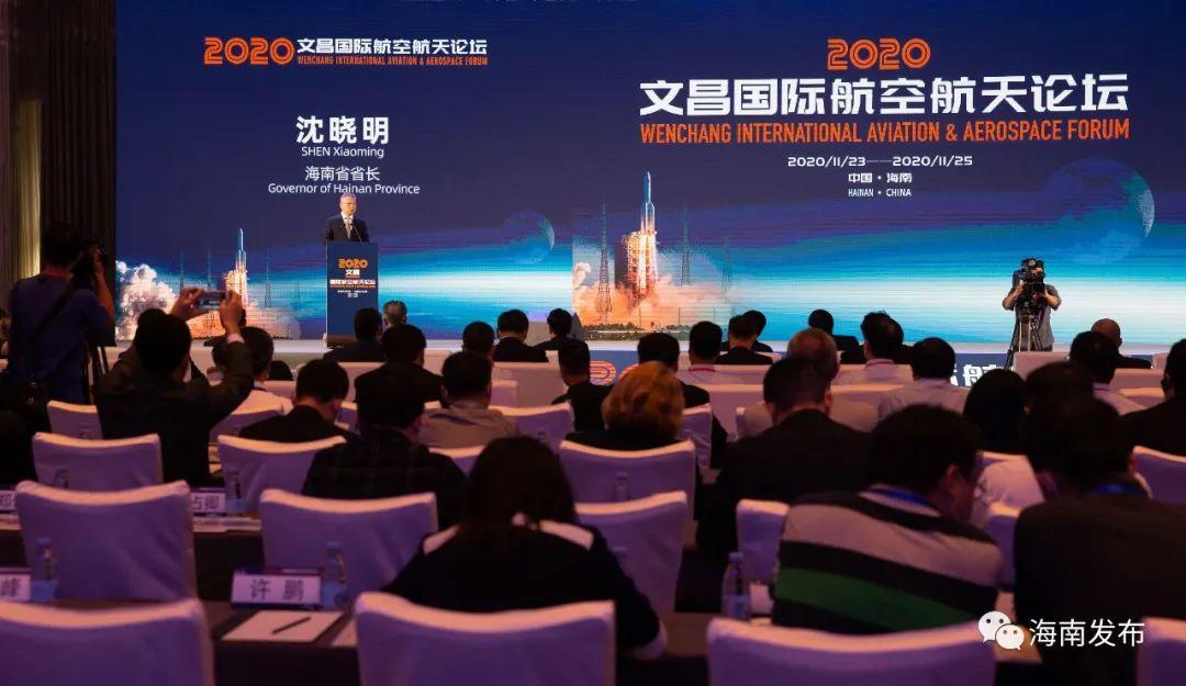 2020文昌国际航空航天论坛在海口开幕图片