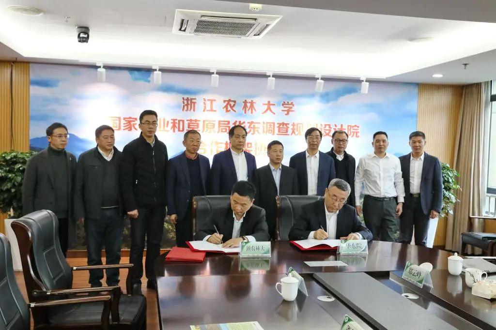 浙江农林大学与国家林草局华东院签订全面合作框架协议图片