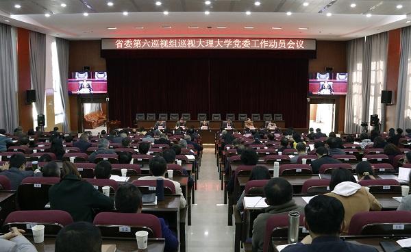 省委第六巡视组巡视大理大学党委工作动员会召开图片