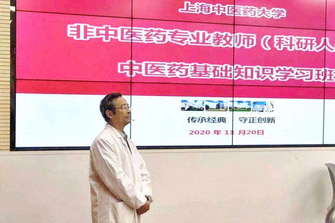 新闻 | 我校举办非中医药专业教师中医药基础知识学习班图片