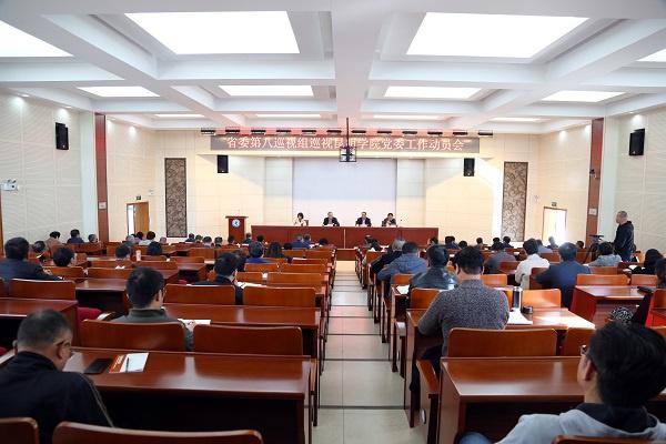 省委第八巡视组巡视昆明学院党委工作动员会召开图片