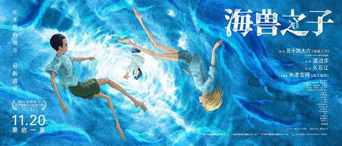 《海兽之子》差强人意,日本动画电影为什么攻不下中国市场