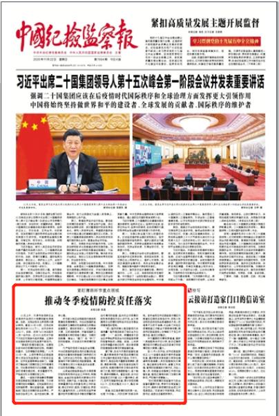 中国纪检监察报 | 紧盯薄弱环节重点领域 推动冬季疫情防控责任落实图片