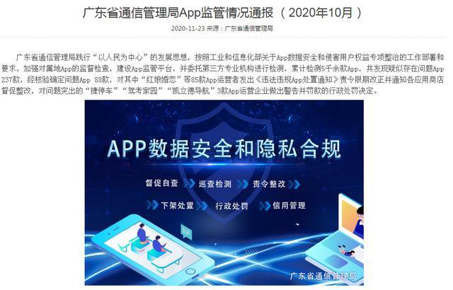 违规收集个人信息 中邮消金、广州农商行、飞贷等旗下应用被点名
