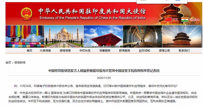 印度禁用全球速卖通、钉钉等43款中国背景手机应用程序 中使馆回应图片