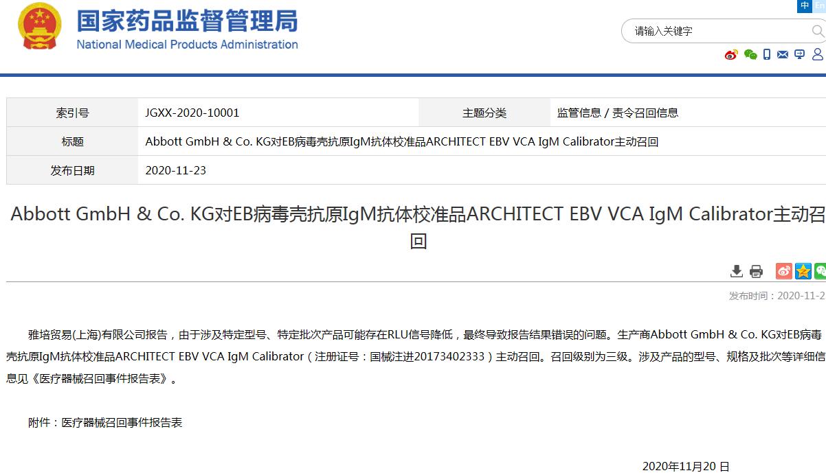 雅培召回EB病毒壳抗原IgM抗体校准品 RLU信号或降低