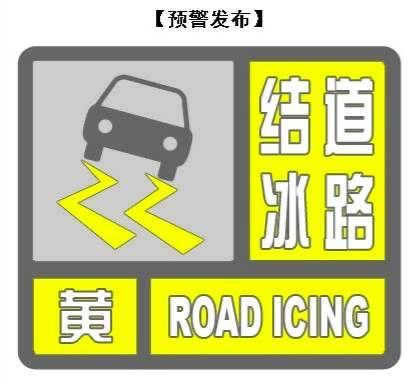 陕西省气象台发布道路结冰黄色预警图片