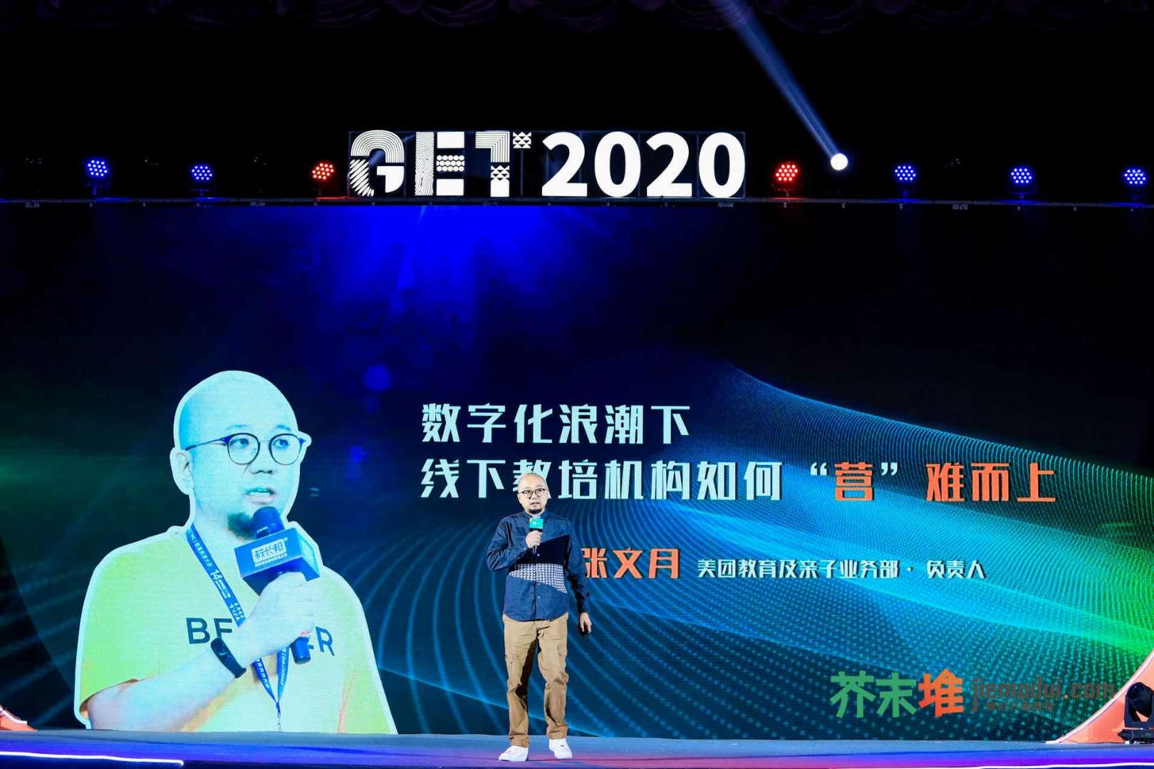 【GET2020】美团教育张文月:门店线上化是教育行业营销3.0时代的趋势