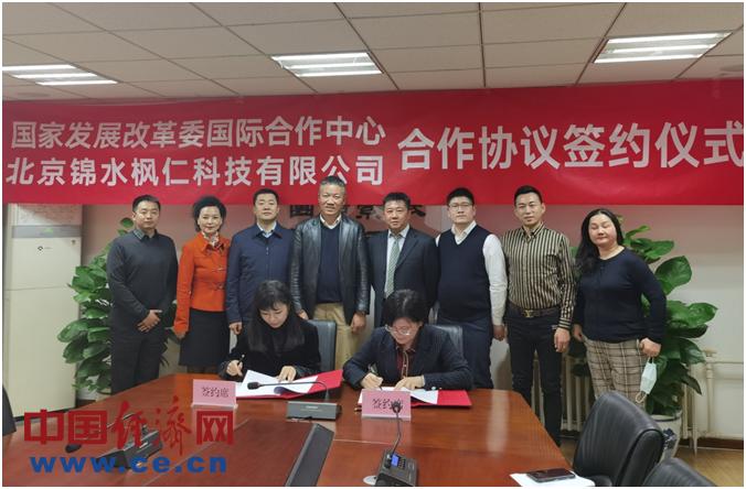 国家发展改革委国际合作中心与锦水枫仁签署合作协议