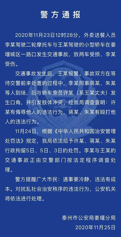 """江苏泰州警方通报""""奔驰男辱骂外卖员遭群殴"""":骂人者打人者均被行拘图片"""