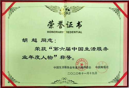 乐友创始人兼CEO胡超荣膺第六届中国生活服务业年度人物大奖 ...