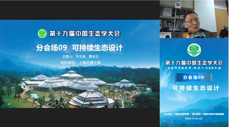 第十九届中国生态学大会·可持续生态设计分论坛在线上举行