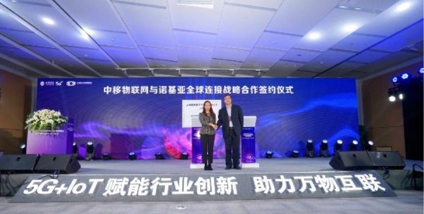 诺基亚贝尔携手中移物联网,共筑5G+loT全球新生态