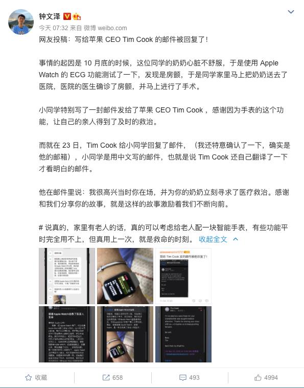 网友分享Apple Watch ECG拯救亲人 库克亲自回复邮件