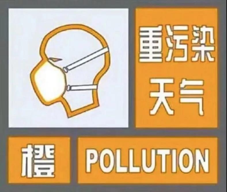橙色预警!山西太原启动重污染天气预警