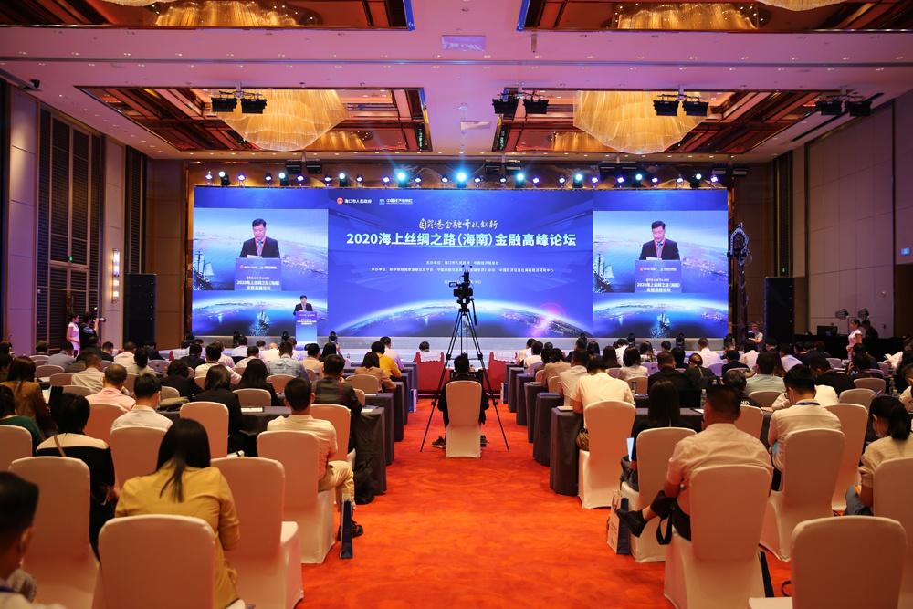 2020海上丝绸之路(海南)金融高峰论坛在海口举行