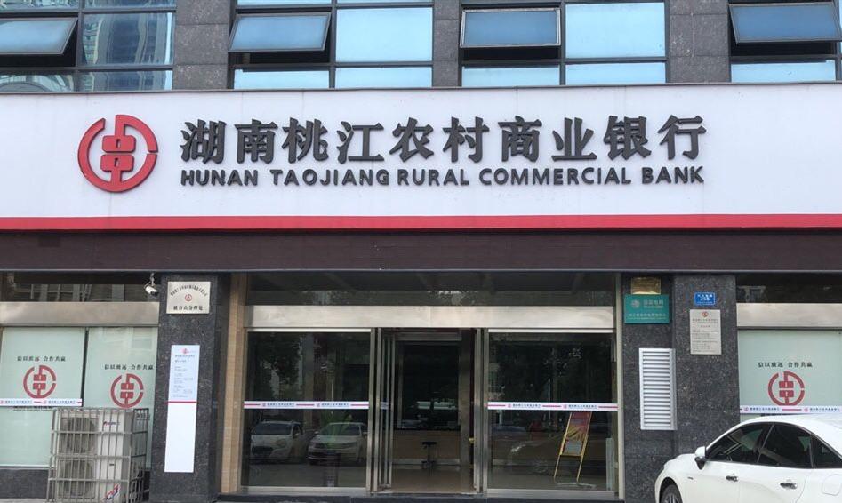"""""""拉人头""""到桃江县农商银行冒名贷款后抽佣 95后中介被判刑5个月"""