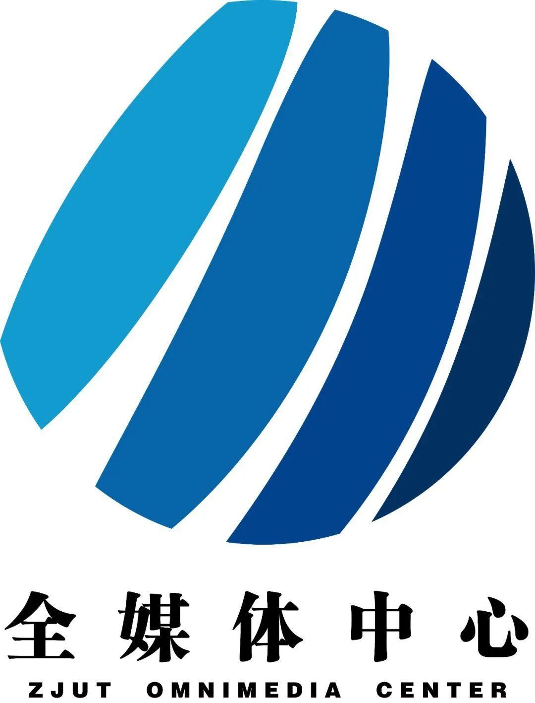 浙江工业大学全媒体中心2020/2021任职情况公示图片