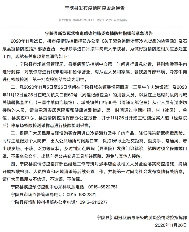 陕西:急寻密接者!图片