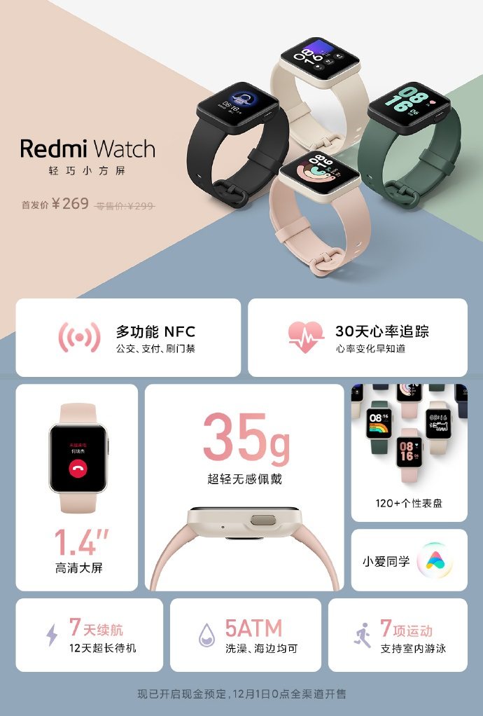 首发价 269 元,Redmi Watch 「小方屏」正式发布:1.4 英寸高清屏,重量 35g,续航 7 天