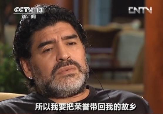 马拉多纳8年前接受白岩松专访 这样寄语中国青少年