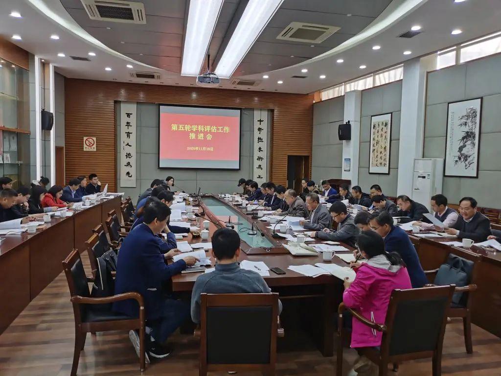 浙江农林大学推进第五轮学科评估工作图片