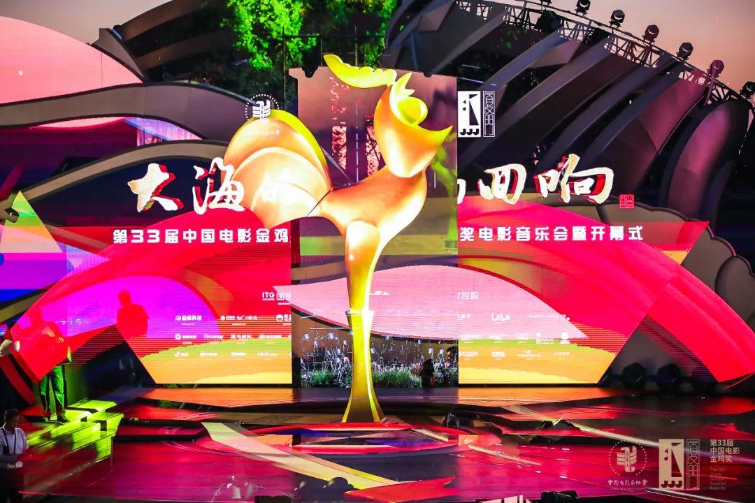 第33届中国电影金鸡奖昨晚在厦门盛大开幕!图片