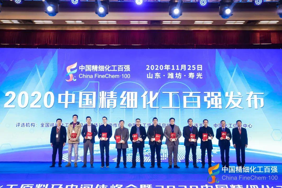 三棵树东方雨虹湘江嘉宝莉等荣登2020中国精细化工百强榜单