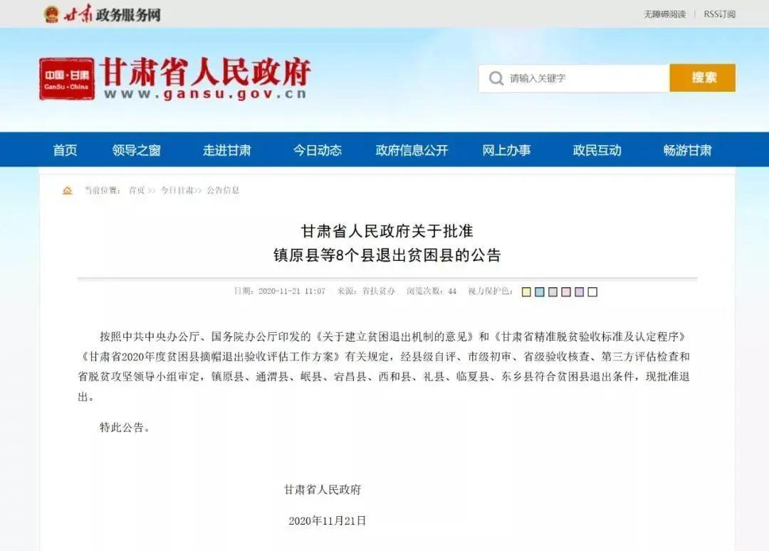 摘帽啦!天津大学定点帮扶的甘肃省宕昌县退出贫困县!图片