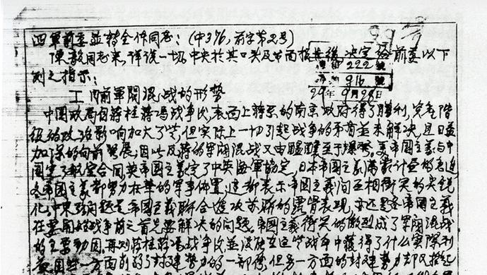 这封发自上海的信,改变了毛泽东的命运图片