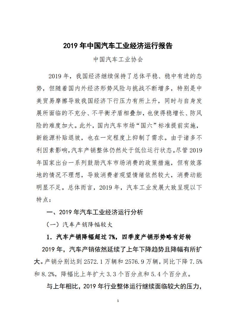 中国汽车工业协会:2019年中国汽车工业经济运行报告