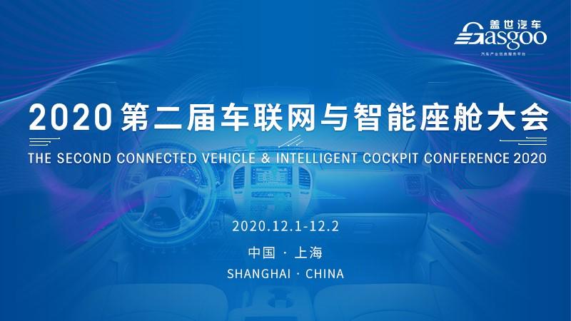 2020第二届车联网与智能座舱大会即将开幕!