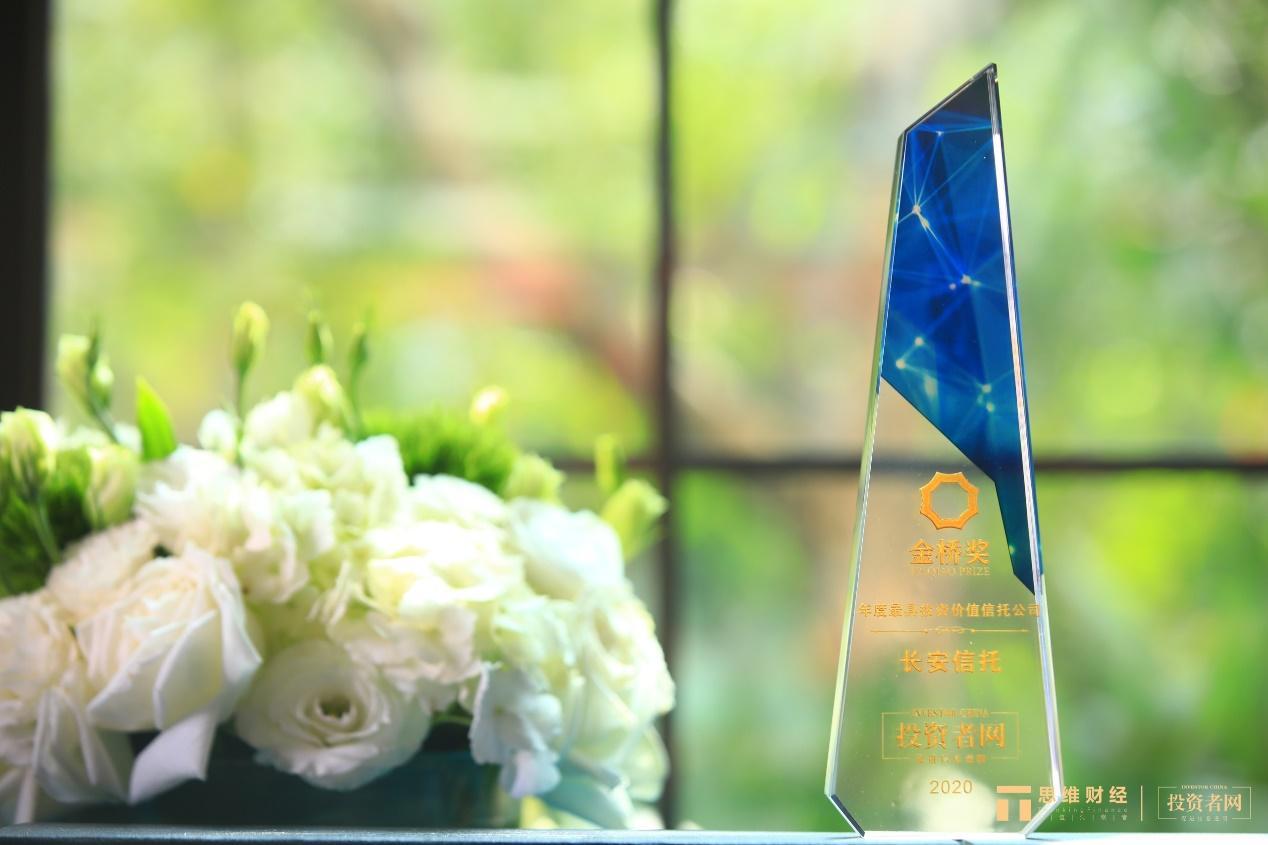 拥抱变革,创造机遇——长安信托荣获最具投资价值信托公司奖