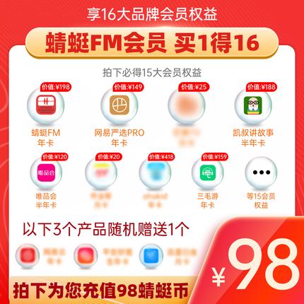 蜻蜓 FM 会员 95 元买 1 得 16:含网易严选 / 唯品会 / 快看漫画等