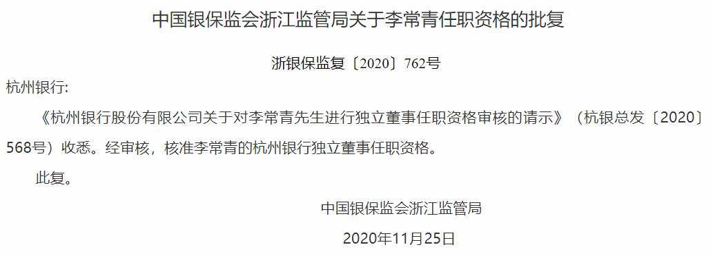 杭州银行独立董事李常青任职获准 现任厦门大学管理学院会计学教授